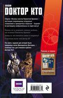 Доктор Кто. Веселые квесты Повелителя Времени — фото, картинка — 16