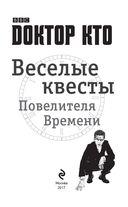 Доктор Кто. Веселые квесты Повелителя Времени — фото, картинка — 3