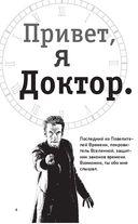 Доктор Кто. Веселые квесты Повелителя Времени — фото, картинка — 6