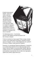 Доктор Кто. Веселые квесты Повелителя Времени — фото, картинка — 7