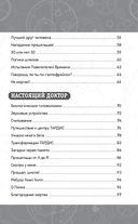 Доктор Кто. Веселые квесты Повелителя Времени — фото, картинка — 9
