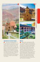 Грузия, Армения и Азербайджан — фото, картинка — 11