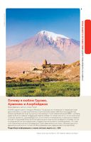 Грузия, Армения и Азербайджан — фото, картинка — 5