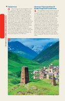 Грузия, Армения и Азербайджан — фото, картинка — 10