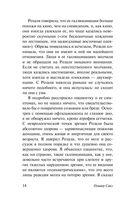 Галлюцинации (м) — фото, картинка — 14