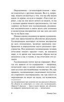 Галлюцинации (м) — фото, картинка — 4