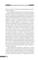 Иван Грозный — фото, картинка — 12