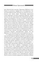 Иван Грозный — фото, картинка — 13