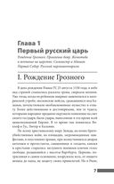 Иван Грозный — фото, картинка — 5