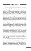 Иван Грозный — фото, картинка — 7