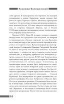 Иван Грозный — фото, картинка — 8