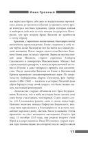 Иван Грозный — фото, картинка — 9