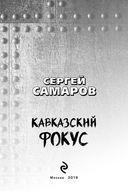 Кавказский фокус (м) — фото, картинка — 2