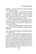 Кавказский фокус (м) — фото, картинка — 11