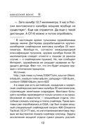Кавказский фокус (м) — фото, картинка — 12