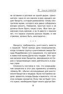 Кавказский фокус (м) — фото, картинка — 7