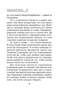 Кавказский фокус (м) — фото, картинка — 8