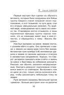 Кавказский фокус (м) — фото, картинка — 9