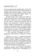 Кавказский фокус (м) — фото, картинка — 10