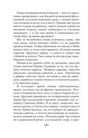 Призрак черного озера (м) — фото, картинка — 2
