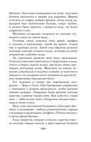 Призрак черного озера (м) — фото, картинка — 11