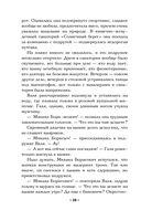 Призрак черного озера (м) — фото, картинка — 12