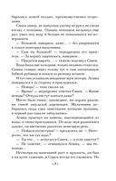 Призрак черного озера (м) — фото, картинка — 3
