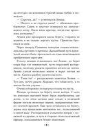 Призрак черного озера (м) — фото, картинка — 4