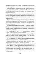 Призрак черного озера (м) — фото, картинка — 6