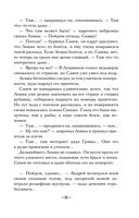 Призрак черного озера (м) — фото, картинка — 7