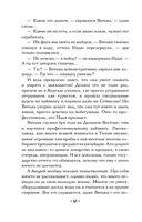 Призрак черного озера (м) — фото, картинка — 8