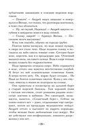 Призрак черного озера (м) — фото, картинка — 9