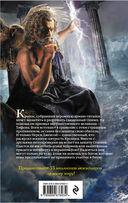Перси Джексон и последнее пророчество — фото, картинка — 14