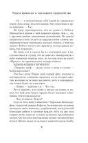 Перси Джексон и последнее пророчество — фото, картинка — 5