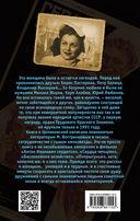 Людмила Целиковская. Долгий свет звезды — фото, картинка — 16