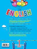 ENGLISH. 1 класс. Рабочая тетрадь — фото, картинка — 4
