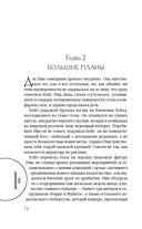 Убийство из-за книги — фото, картинка — 11