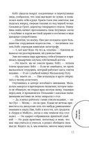 Убийство из-за книги — фото, картинка — 14