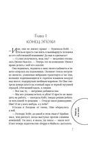 Убийство из-за книги — фото, картинка — 6