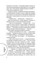 Убийство из-за книги — фото, картинка — 7