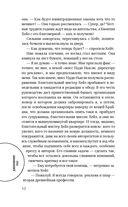 Убийство из-за книги — фото, картинка — 9