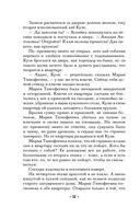 Венец Гекаты (м) — фото, картинка — 11