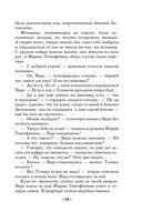 Венец Гекаты (м) — фото, картинка — 12