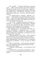 Венец Гекаты (м) — фото, картинка — 7