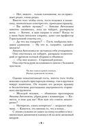 Венец Гекаты (м) — фото, картинка — 8