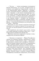 Венец Гекаты (м) — фото, картинка — 9