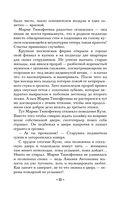 Венец Гекаты (м) — фото, картинка — 10