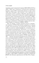 Покушение на Сталина. Дело Таврина-Шило — фото, картинка — 11