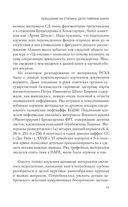 Покушение на Сталина. Дело Таврина-Шило — фото, картинка — 12