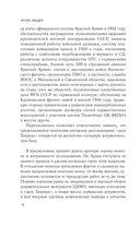 Покушение на Сталина. Дело Таврина-Шило — фото, картинка — 13
